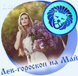 Лев - гороскоп на май, девушка и сирень