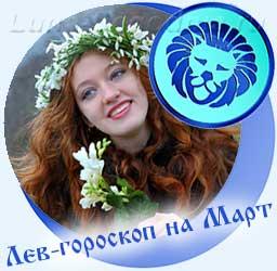 Лев - гороскоп на март, девушка с венком из подснежников