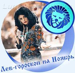 Лев - гороскоп на ноябрь, девушка в капюшоне