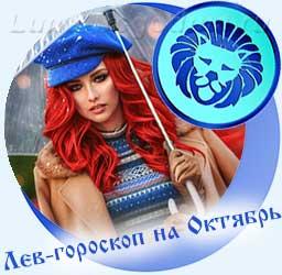 Лев - гороскоп на октябрь, девушка под зонтиком