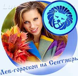 Лев - гороскоп на сентябрь, девушка и осенние листья