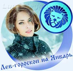 Лев - гороскоп на январь, девушка и снег
