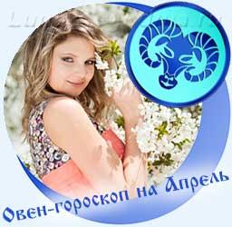 Овен - гороскоп на апрель, девушка и цветущая ветка