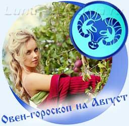 Овен - гороскоп на август, девушка в саду