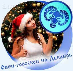 Овен - гороскоп на декабрь, девушка и новогодняя елка