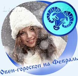 Овен - гороскоп на февраль, девушка и снег