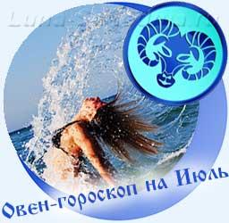 Овен - гороскоп на июль, девушка и море