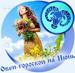 Овен - гороскоп на июнь, девушка с букетом полевых цветов
