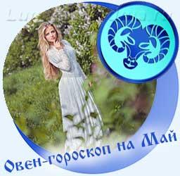 Овен - гороскоп на май, девушка и куст сирени