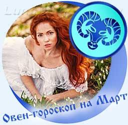 Овен - гороскоп на март, рыжеволосая девушка