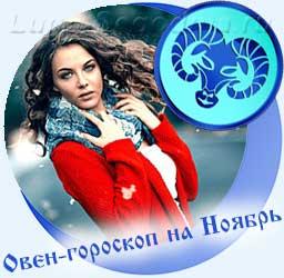 Овен - гороскоп на ноябрь, девушка и первый снег