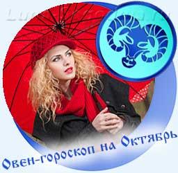 Овен - гороскоп на октябрь, блондинка с красным зонтом