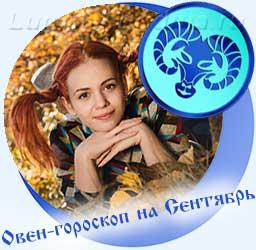 Овен - гороскоп на сентябрь, девушка на желтых листьях