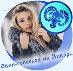 Овен - гороскоп на январь, девушка, снег