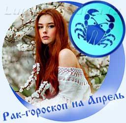 Рак - гороскоп на апрель, девушка на фоне цветущего дерева