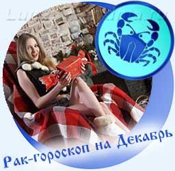 Рак - гороскоп на декабрь, девушка с подарком