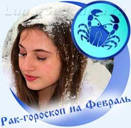 Рак - гороскоп на февраль, девушка и снег