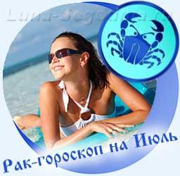 Рак - гороскоп на июль, девушка на пляжу