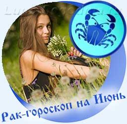 Рак - гороскоп на июнь, девушка на цветущем лугу