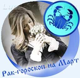 Рак - гороскоп на март, девушка с букетом подснежников