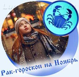 Рак - гороскоп на ноябрь, девушка и первый снег
