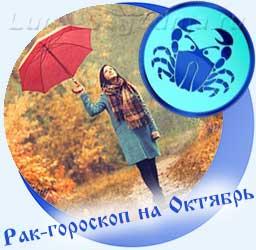 Рак - гороскоп на октябрь, девушка с красным зонтом