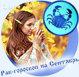 Рак - гороскоп на сентябрь, девушка с чашкой