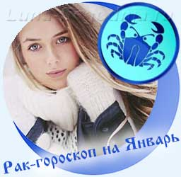 Рак - гороскоп на январь, девушка и снег