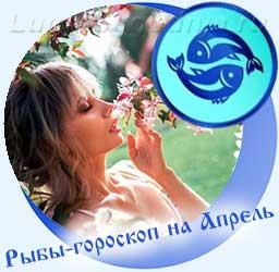 Рыбы - гороскоп на апрель, девушка и цветущее дерево