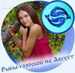 Рыбы - гороскоп на август, девушка в саду