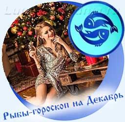 Рыбы - гороскоп на декабрь, девушка с новогодней елкой