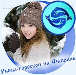 Рыбы - гороскоп на февраль, девушка и снег