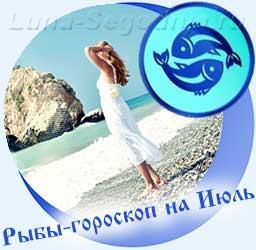 Рыбы - гороскоп на июль, девушка в белом