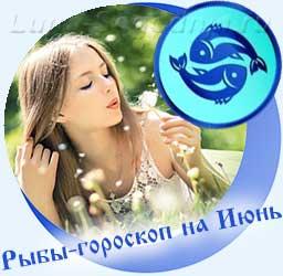 Рыбы - гороскоп на июнь, девушка с одуванчиком