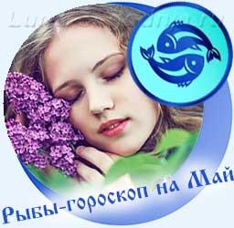Рыбы - гороскоп на май, девушка и сирень