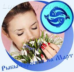 Рыбы - гороскоп на март, девушка с букетом подснежников
