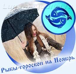 Рыбы - гороскоп на ноябрь, девушка под зонтиком