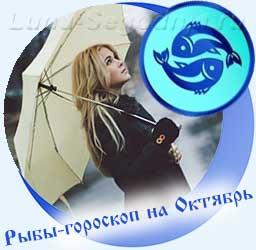 Рыбы - гороскоп на октябрь, девушка под зонтиком