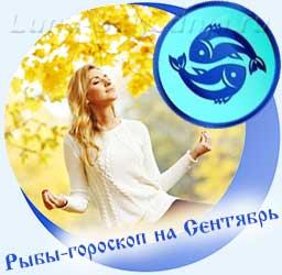 Рыбы - гороскоп на сентябрь, девушка в осеннем парке