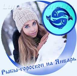 Рыбы - гороскоп на январь, девушка и снег