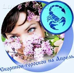 Скорпион - гороскоп на апрель, девушка с сиренью