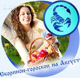 Скорпион - гороскоп на август, девушка и корзина яблок