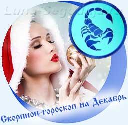 Скорпион - гороскоп на декабрь, девушка в новогоднем колпаке