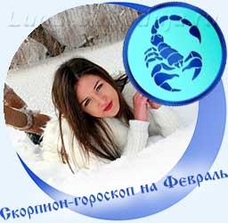 Скорпион - гороскоп на февраль, девушка и снег