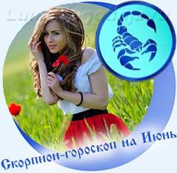 Скорпион - гороскоп на июнь, девушка на лугу