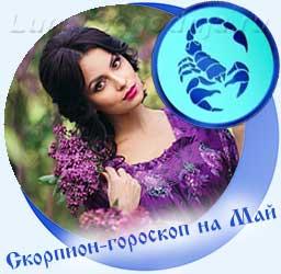 Скорпион - гороскоп на май, девушка с букетом сирени