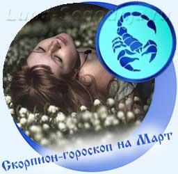 Скорпион - гороскоп на март, девушка и подснежники