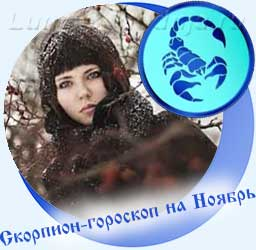 Скорпион - гороскоп на ноябрь, брюнетка и снег