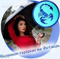 Скорпион - гороскоп на октябрь, девушка под зонтом