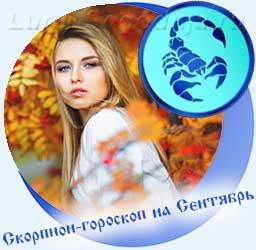 Скорпион - гороскоп на сентябрь, девушка и желтая листва